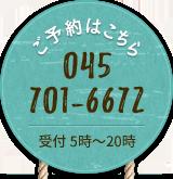 ご予約はこちら045-701-6672